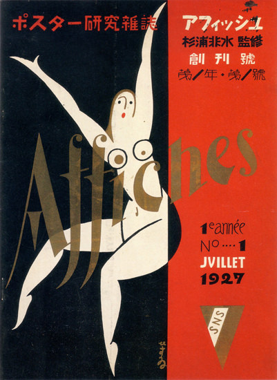Affiches Magazine 1927 Japan   Sex Appeal Vintage Ads and Covers 1891-1970