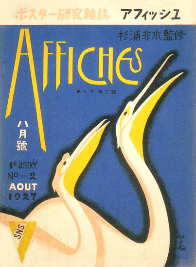 Affiches Magazine Japan 1927 | Vintage Ad and Cover Art 1891-1970