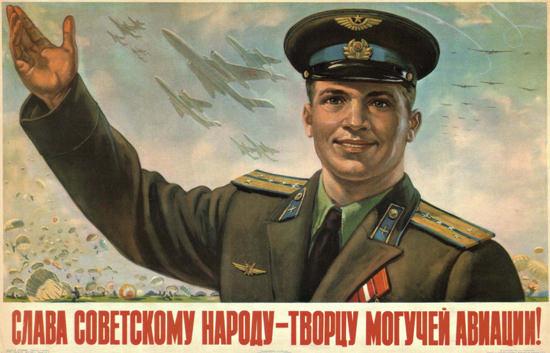 Air Force USSR Russia 0695 CCCP | Vintage War Propaganda Posters 1891-1970