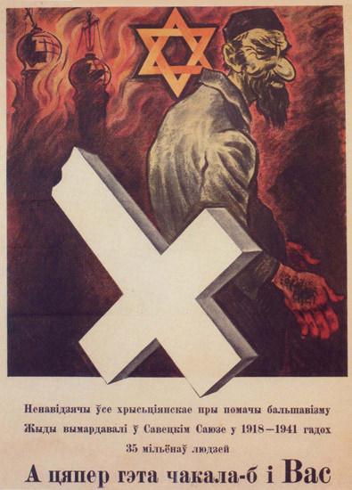 Anti Jewish Propaganda 1941 Poland | Vintage War Propaganda Posters 1891-1970