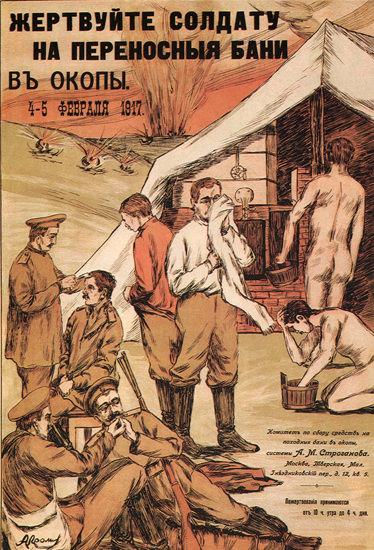 Army Bath 1917 USSR Russia CCCP | Vintage War Propaganda Posters 1891-1970