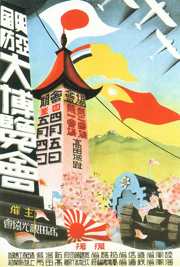 Asia Development And Defense Exposition 1941 | Vintage War Propaganda Posters 1891-1970