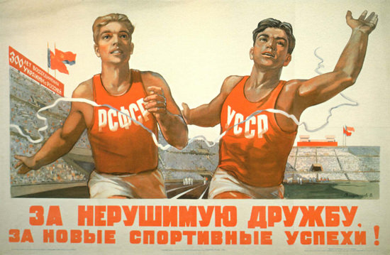 Athletic Sports USSR Russia 0693 CCCP | Vintage Ad and Cover Art 1891-1970