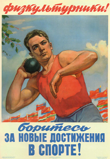 Athletic Sports USSR Russia 0700 CCCP | Vintage Ad and Cover Art 1891-1970