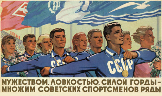 Athletic Sports USSR Russia 0729 CCCP | Vintage Ad and Cover Art 1891-1970