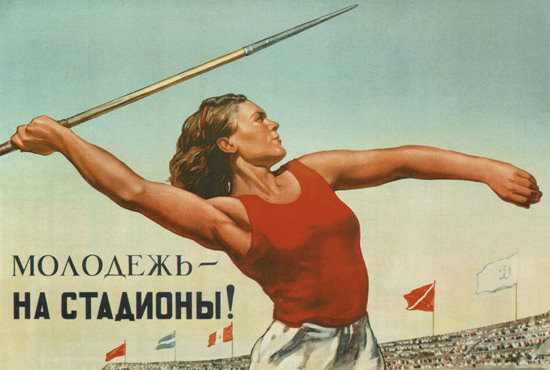 Athletic Sports USSR Russia 2999 CCCP | Sex Appeal Vintage Ads and Covers 1891-1970