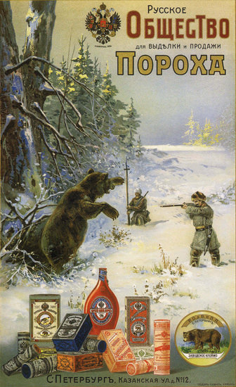 Bear USSR Russia CCCP | Vintage Ad and Cover Art 1891-1970