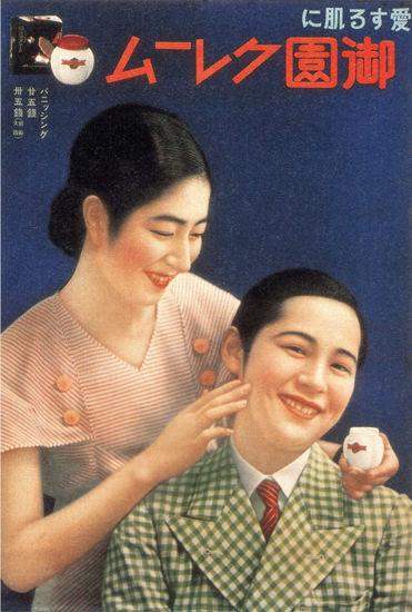 Beauty Cream Japan | Vintage Ad and Cover Art 1891-1970