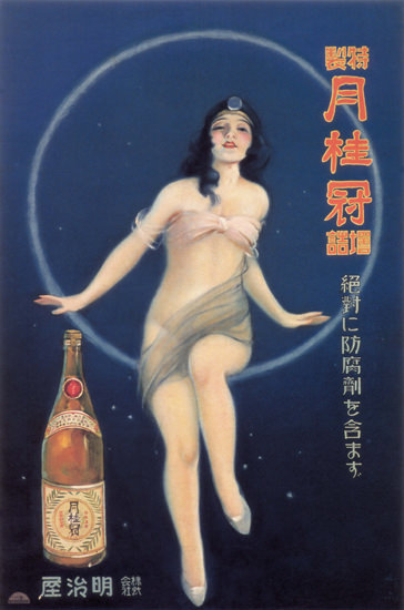 Beer Girl Japan | Sex Appeal Vintage Ads and Covers 1891-1970