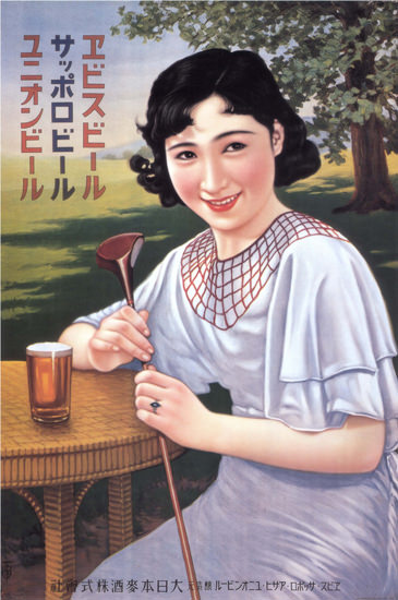 Beer Golfing Woman Japan | Vintage Ad and Cover Art 1891-1970