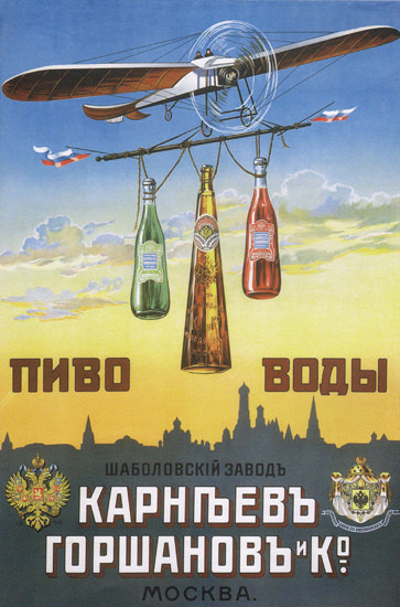 Beverages USSR Russia 2600 CCCP | Vintage Ad and Cover Art 1891-1970