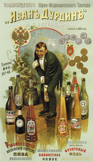 Beverages USSR Russia 2609 CCCP | Vintage Ad and Cover Art 1891-1970
