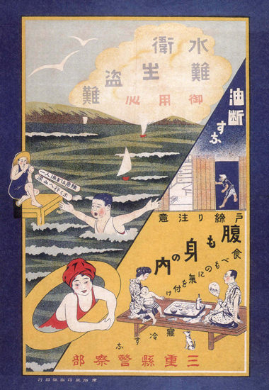 By The Sea Japan | Vintage Travel Posters 1891-1970