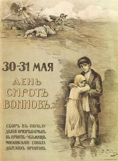 Children Of War USSR Russia CCCP | Vintage War Propaganda Posters 1891-1970