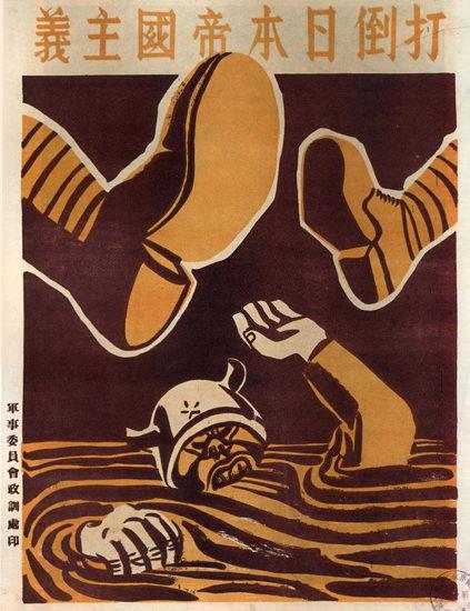 China Kill The Enemy Drowning | Vintage War Propaganda Posters 1891-1970