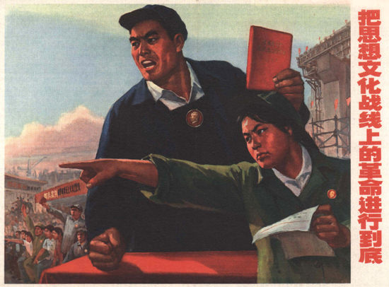 China Man And Woman With Mao Zedong Bible | Vintage War Propaganda Posters 1891-1970