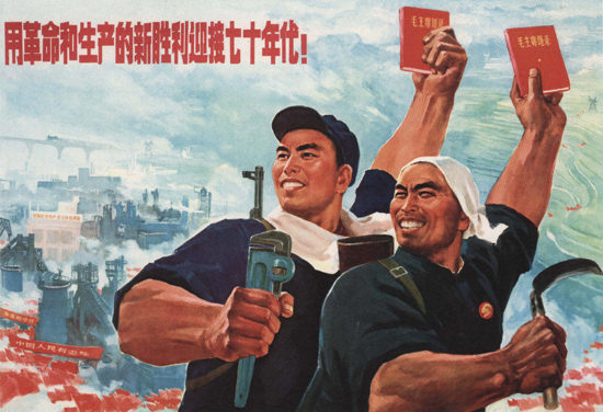 China Two Men With The Mao Zedong Bible | Vintage War Propaganda Posters 1891-1970