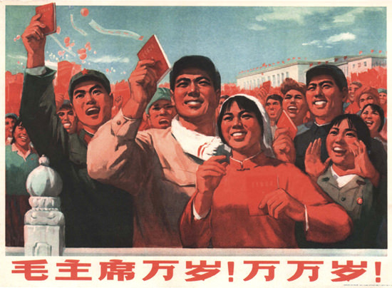 China Young Pople With The Mao Zedong Bible | Vintage War Propaganda Posters 1891-1970