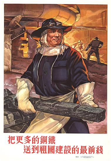 Chinese Steel Worker | Vintage War Propaganda Posters 1891-1970