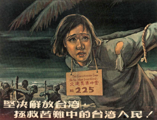 Concentration Camp On The Huoo Shao Island | Vintage War Propaganda Posters 1891-1970