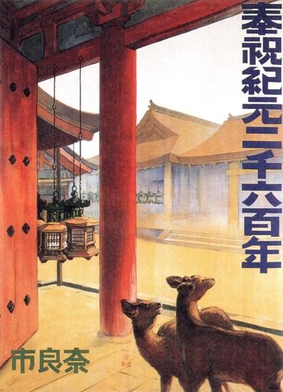 Deer In The Village Japan | Vintage Travel Posters 1891-1970