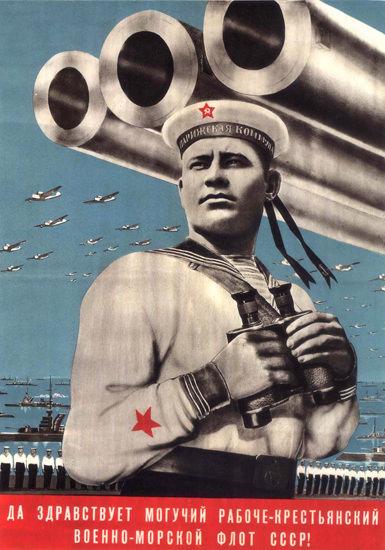 Destroyer USSR Russia CCCP   Vintage War Propaganda Posters 1891-1970