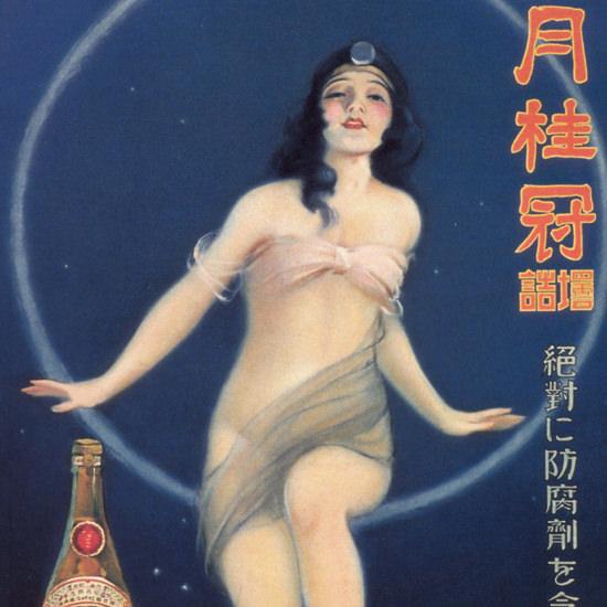 Detail Of Beer Girl Japan | Best of Vintage Ad Art 1891-1970