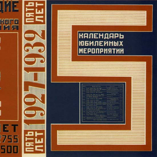 Detail Of Five-Year Plan USSR Russia 2148 CCCP B | Best of Vintage Ad Art 1891-1970