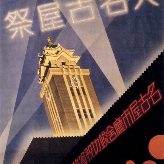 Detail Of Grand Nagoya Festival 1933 Kenkichi Sugimoto | Best of 1930s Ad and Cover Art