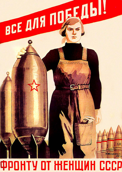 Everything For The Victory 1942 USSR | Vintage War Propaganda Posters 1891-1970