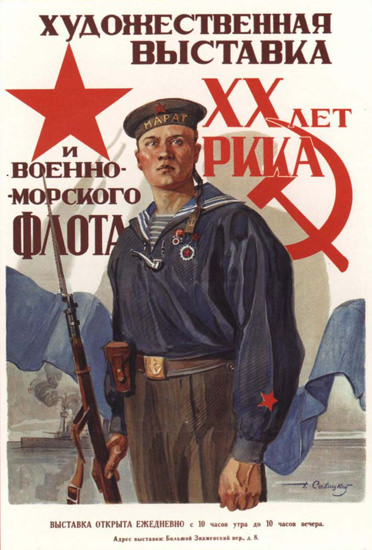 Exhibition Celebrating 20 Years Red Army 1938 | Vintage War Propaganda Posters 1891-1970