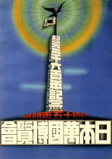 Exposition Of Japan 1940 Canceled Due To WW2 | Vintage War Propaganda Posters 1891-1970