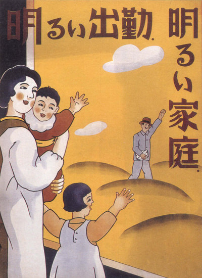 Family Japan | Vintage Ad and Cover Art 1891-1970