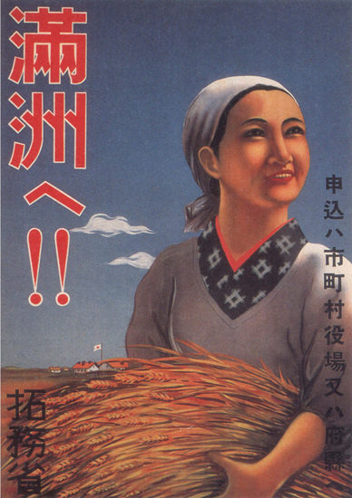 Farmer Woman Japan | Vintage Ad and Cover Art 1891-1970