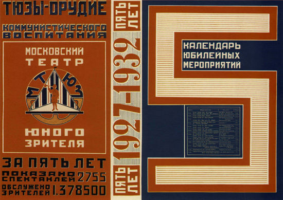 Five-Year Plan USSR Russia 2148 CCCP   Vintage Ad and Cover Art 1891-1970