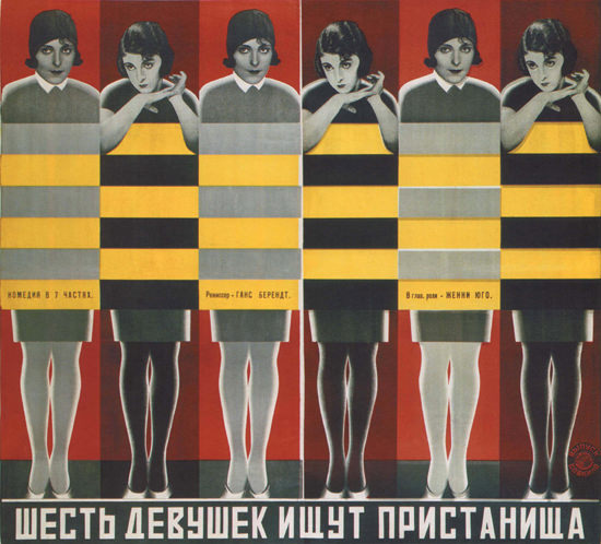 Girls Art USSR Russia CCCP | Sex Appeal Vintage Ads and Covers 1891-1970