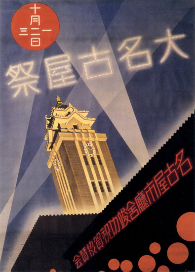 Grand Nagoya Festival 1933 Kenkichi Sugimoto | Vintage Ad and Cover Art 1891-1970