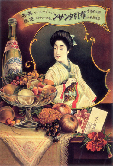 Groceries Japan | Vintage Ad and Cover Art 1891-1970