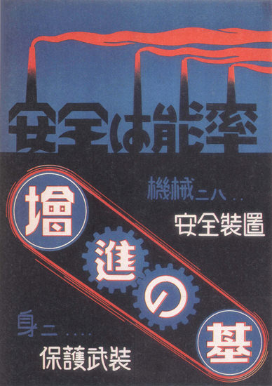 Industry Japan | Vintage Ad and Cover Art 1891-1970