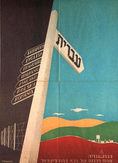 Israel Fingerpost Land Of Liberty | Vintage War Propaganda Posters 1891-1970