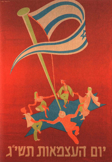 Israel Flag and Dancing People Star Of David   Vintage War Propaganda Posters 1891-1970