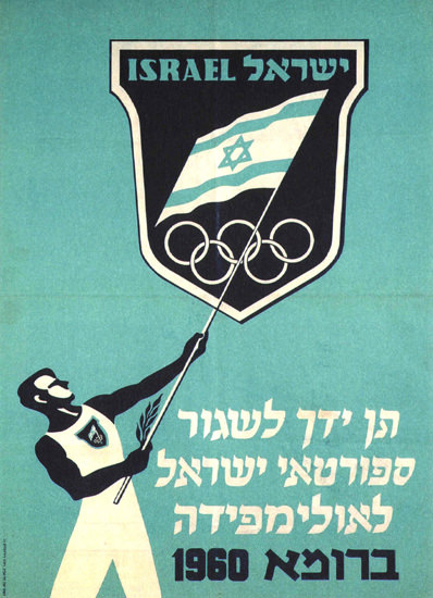 Israel Olympic Games 1960 | Vintage Ad and Cover Art 1891-1970