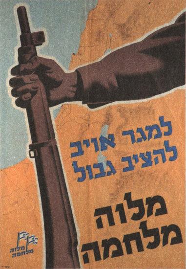Israel Rifle | Vintage War Propaganda Posters 1891-1970