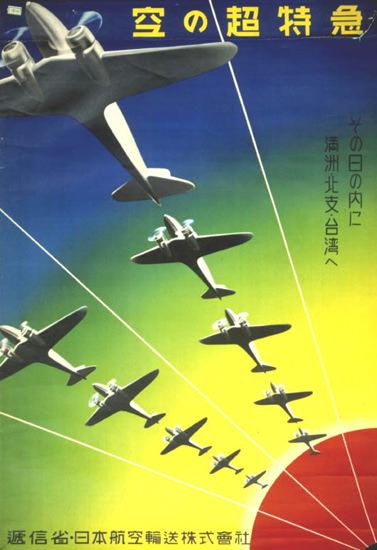 Japan Air Transport Super Sky Express 1938   Vintage Travel Posters 1891-1970
