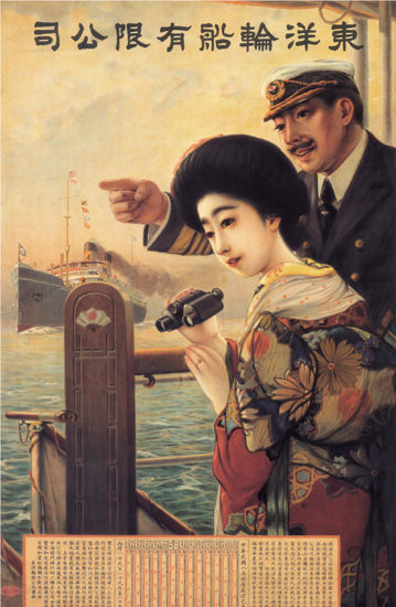 Japan Passenger Liner Girl Captain Spy Glass | Vintage Travel Posters 1891-1970