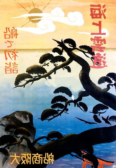 Japan Tree Silhouette Over Ocean | Vintage Travel Posters 1891-1970