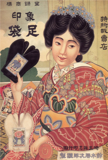 Japanese Socks Japan | Sex Appeal Vintage Ads and Covers 1891-1970