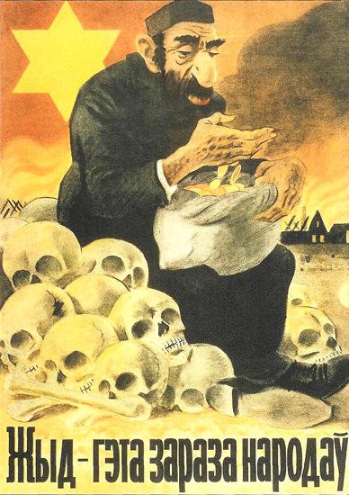 Jew A Plaque USSR | Vintage War Propaganda Posters 1891-1970