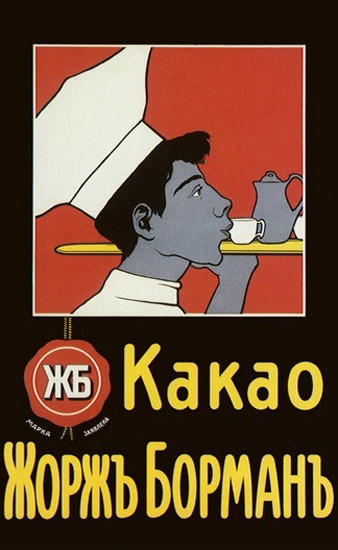 Kakao Cocoa Russia | Vintage Ad and Cover Art 1891-1970