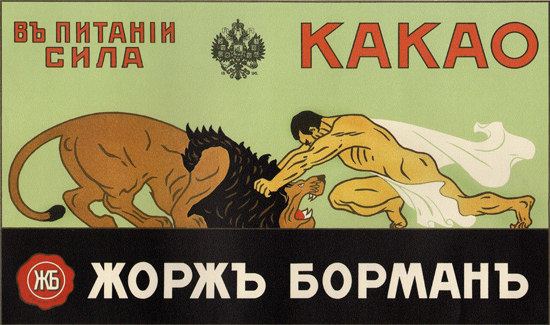 Kakao Lion USSR Russia CCCP | Sex Appeal Vintage Ads and Covers 1891-1970